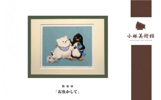 nao「お魚かして」(版画・額装)