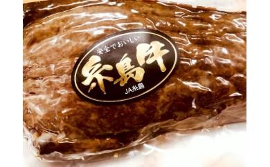 (まるごと糸島)A4ランク糸島黒毛和牛ローストビーフ400g