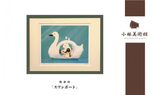 nao「スワンボート」(版画・額装)