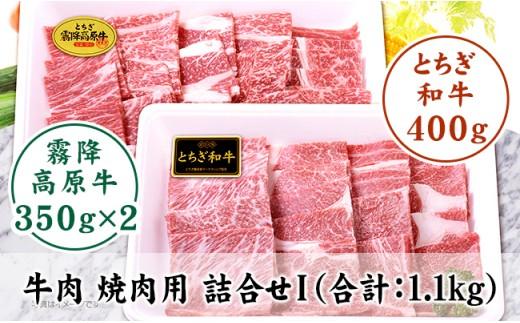 F003・栃木県産牛肉 焼肉用 詰合せI(合計:1.1kg)