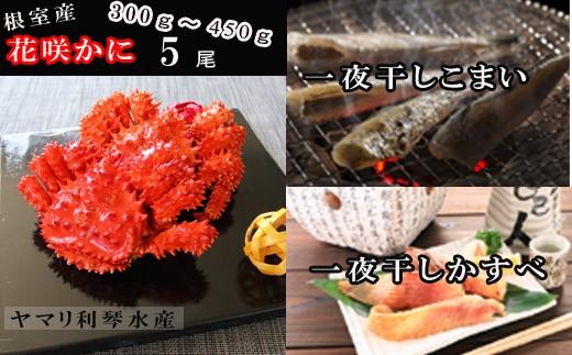 CC-34005 【北海道根室産】極上花咲ガニ・おつまみセット