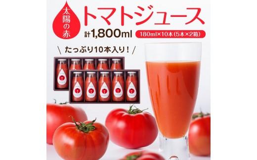 A243 太陽の赤トマトジュース1,800ml(180ml×10本)