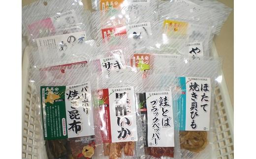 CB-39001 北海道産原料使用「無添加おつまみ25パック」