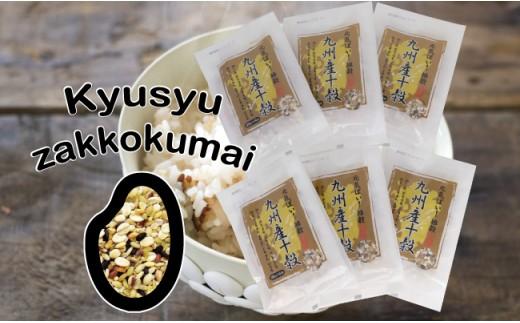 元気ばい!九州産十穀米