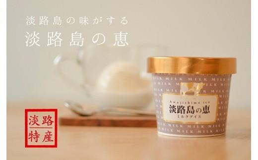 BD02:【五つ星ひょうご選定】淡路島の味がする 淡路島の恵アイス(ミルク・ヨーグルト)セット①