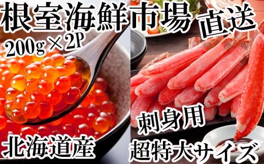 CC-42004  いくら醤油漬け400g、お刺身ずわいがに棒肉500g[419796]