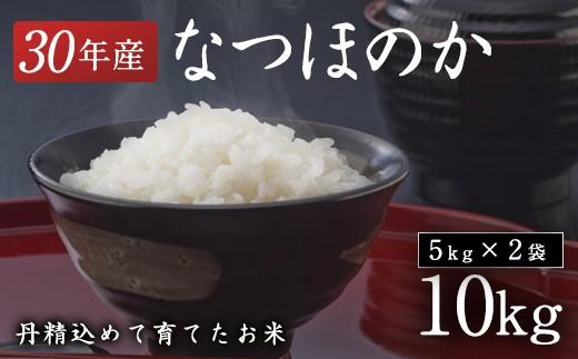 【A-385】30年産新米!米しか作らない親父が丹精込めた「なつほのか」