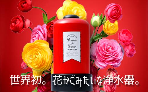 【60048】カラフル楽しい花の浄水器☆水酒ミネラル野菜果実アイス家具赤