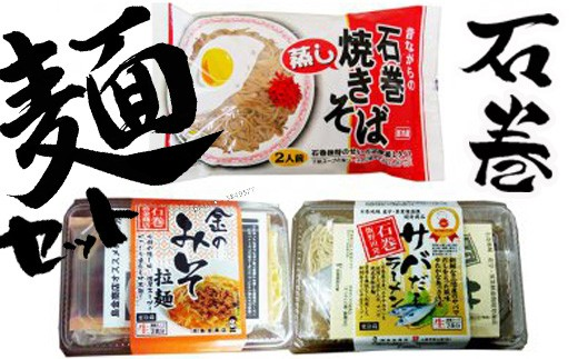石巻麺セット