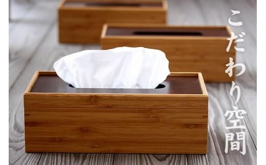竹ティッシュケース