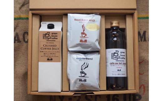 17-28 「コーヒーゼリー1本&カフェオレベース1本&ドリップパック10杯入りギフトセット」JDB-36