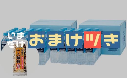 5094 【おまけ付き】日本一売れている天然アルカリ温泉水500mlペットボトル×50本