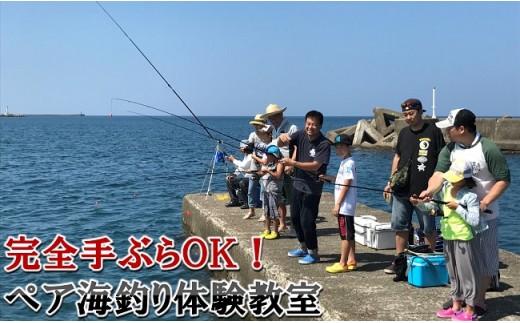 [D-5901] 完全手ぶらOK!インストラクター付き 海釣り体験教室2名様分