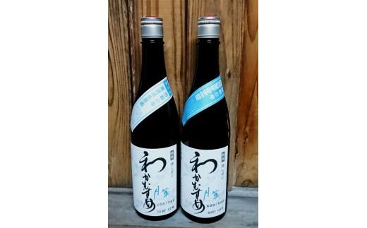 30E-138 KURA MASTER金賞受賞酒【わかむすめ月草瓶燗火入れ】と【生原酒】飲み比べセット