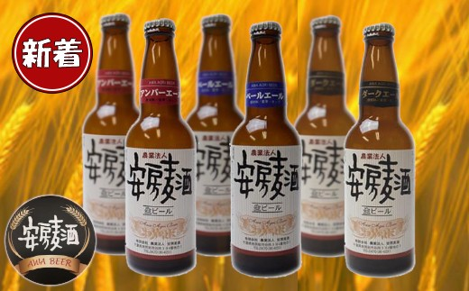 【A96】クラフトビール「安房麦酒」3種6本セット