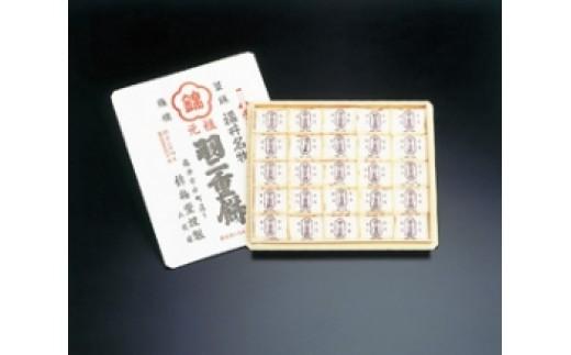 421 福井名物元祖羽二重餅50ヶ入