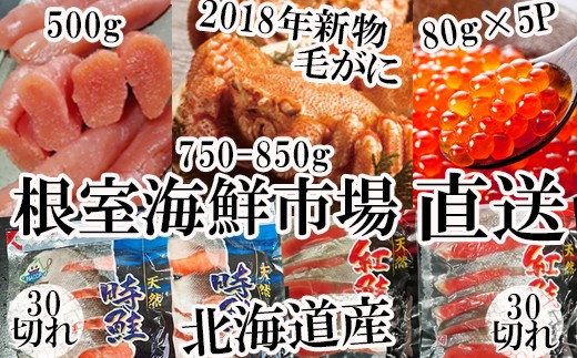 CD-42003 毛がに、いくら醤油漬け、たらこ、紅鮭、時鮭