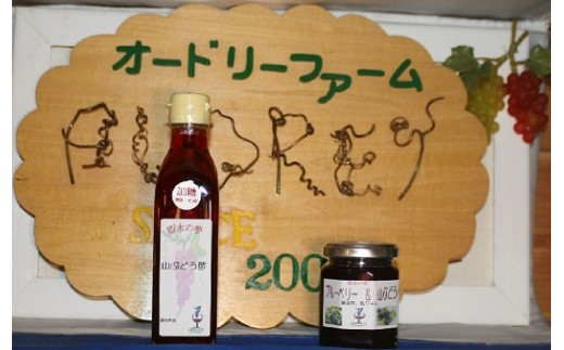 A9「山ぶどう酢」と「ブルーベリー&山ぶどうジャム」 山ぶどうセット