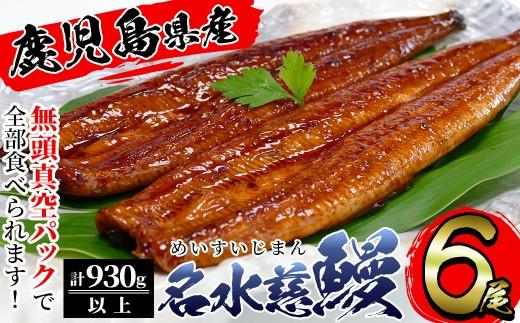 C-080 鹿児島県産うなぎ蒲焼名水慈鰻 6尾