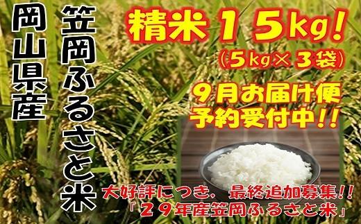 【R29-09】29年産「笠岡ふるさと米」15kg(9月発送)