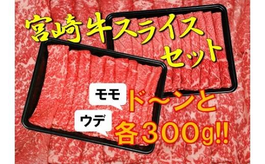A96 宮崎牛スライスAセット