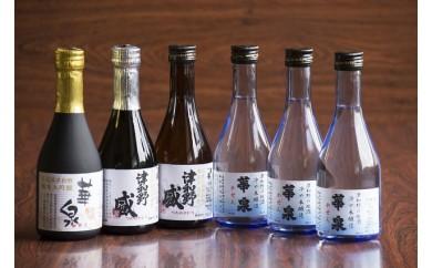 夏にぴったりの華泉冷酒6本セット