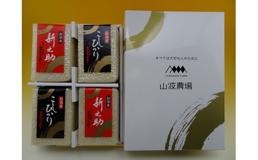 [B232]新潟県認証特別栽培 新之助・コシヒカリセット