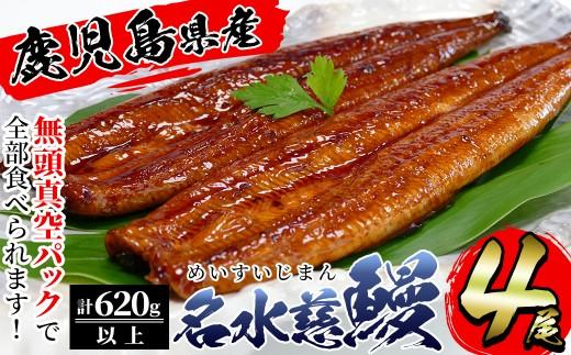 B-169 鹿児島県産うなぎ蒲焼名水慈鰻 4尾