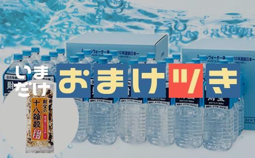 5346 【おまけ付き】日本一売れている天然アルカリ温泉水2Lペットボトル×24本