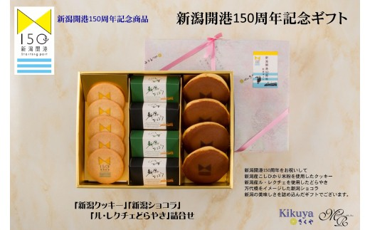 W【新潟開港150周年記念】お菓子の「きくや」3種類詰め合わせセット