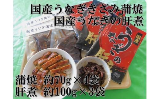 001-811 国産うなぎきざみ蒲焼と国産うなぎの肝煮