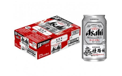 No.123 アサヒスーパードライ姫路城デザイン缶 缶350ml×24本