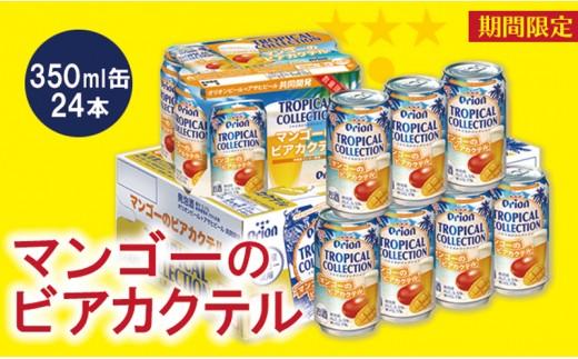オリオン マンゴーのビアカクテル 1ケース(24缶)