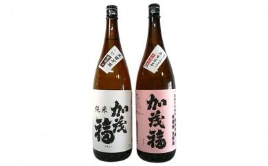 [№5859-0104]加茂福 純米吟醸・純米超辛口 原酒セット 1.8L×2本