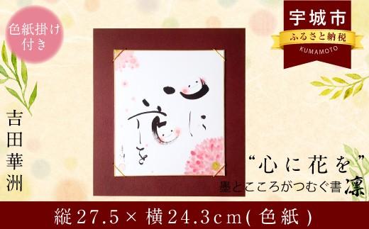 【心に花を】色紙 書作品 アート 筆文字 インテリア 新築祝い 開店祝い