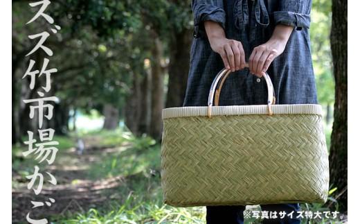 スズ竹 市場かご(小)篠竹