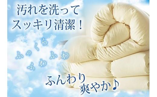 016-034 【丸洗い】羽毛布団 シングル