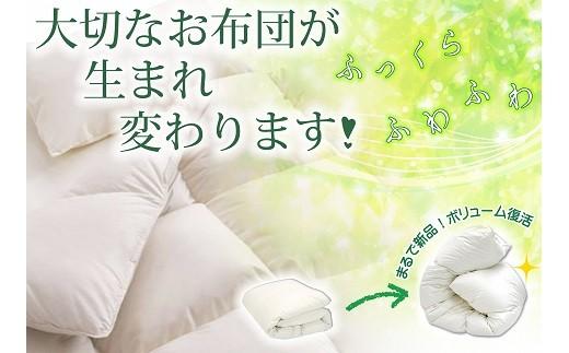 016-037 【羽毛布団リフォーム】ダブル 立体キルト仕上げ