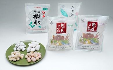 [№5742-0474]北海道銘菓 山樹氷 詰合せセットA