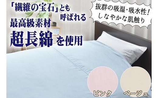016-040 【最高級綿使用】超長綿掛け布団カバー シングル(ブルー)