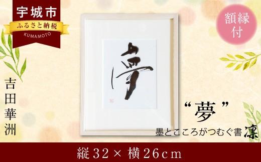 【夢】 インテリア書 書作品 アート 筆文字 インテリア 新築祝い 開店祝い