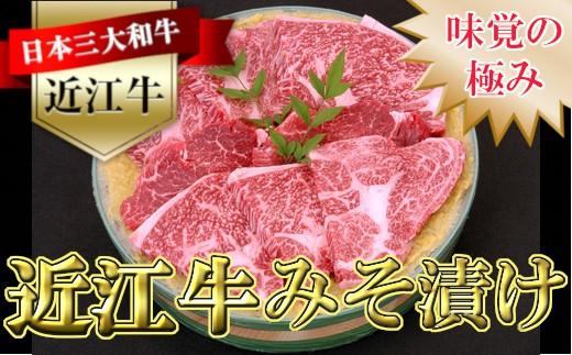 【献上品】近江牛味噌漬け【AF02-C】
