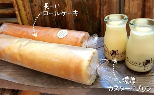 B)里桜庵 ロールケーキ&濃厚カスタードプリンセット