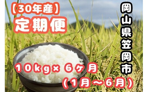 【R30-6M-1】30年産「笠岡ふるさと米」10kg×6ヶ月コース(1月〜6月発送)
