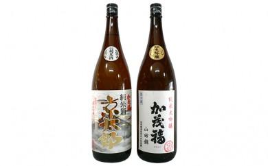 [№5859-0106]純米大吟醸・特別純米酒 京太郎セット 1.8L×2本
