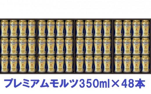 [№5881-0181]サントリー ザ・プレミアム・モルツギフト 350ml×48本入※クレジット限定※