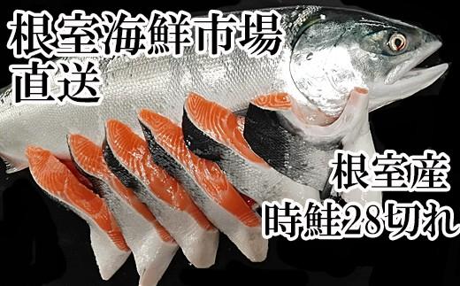 CA-42059 【北海道根室産】甘口トキシラズ切身4切×7P(計28切)