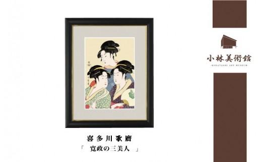 喜多川歌麿「寛政の三美人」(版画・額装)