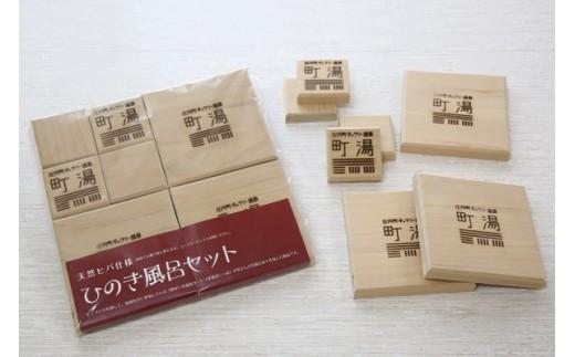 【B-766】町湯のひのき風呂セット(天然ヒバ仕様)
