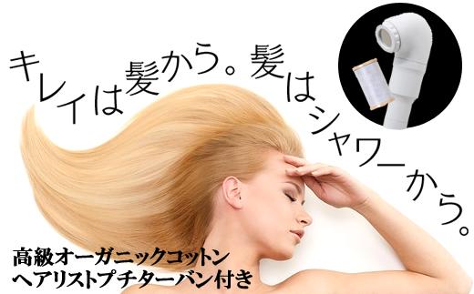 【49052】毛髪・素肌の美容にミネラルシャワー!オーガニックターバン付